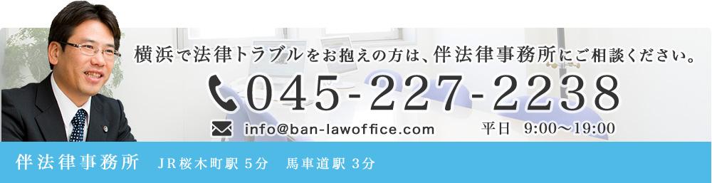 横浜で法律トラブルをお抱えの方は、伴法律事務所にご相談ください。 045-227-2239