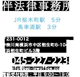 伴法律事務所 JR桜木町駅 徒歩5分 馬車道駅 徒歩2分