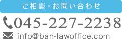 ご相談・お問い合わせ 045-227-2238